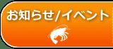 お知らせ/イベント