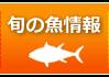 創業明治37年 新潟鮮魚問屋 港食堂