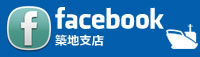 facebook 築地支店
