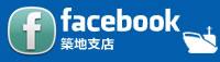 facebook 築地支店